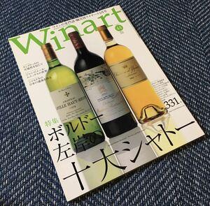 【送料無料】ワインの専門誌 Winart(ワイナート)2008年5月号 特集 ボルドー左岸の十大シャトー(Bordeaux The Te Left Bank Greats)
