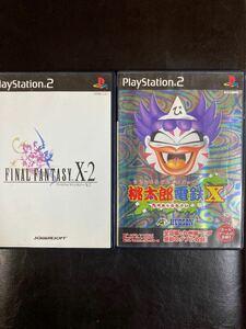 PS2桃太郎電鉄X&ファイナルファンタジーX-2
