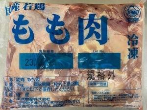 訳あり★業務用 国産若鶏 もも肉Bタイプ12K★※1Kあたり666円