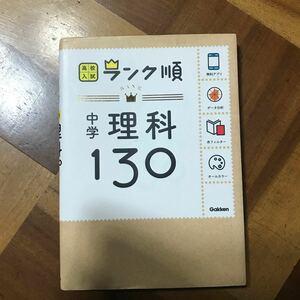 中学理科130 アプリをダウンロードできる! /