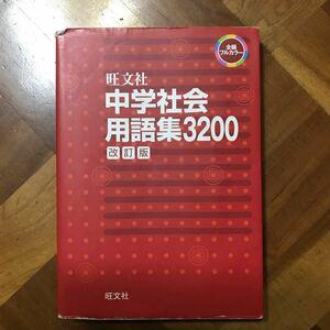 中学社会用語集3200 改訂版/旺文社 (編者)