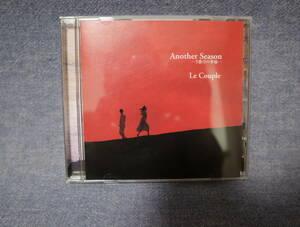 ★★即決・Le Couple「Another Season」CD・送料180円~★★n