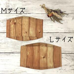 【ハンドメイド】木目柄 2枚セット 抗菌 立体インナー 大人サイズ 大臣型 メンズサイズ レディースサイズ ウッド wood
