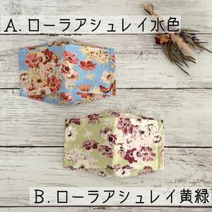 【ハンドメイド】ローラアシュレイ 花柄 2枚セット 立体インナー レディースサイズ 小さめサイズ 小さいサイズ 大臣型 舟形 箱型