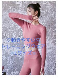 シンプル スタイルよく見える ヨガウェア ピラティスウェア 長袖トップス 吸汗速乾
