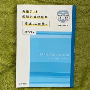 共通テスト国語対策問題集 現代文編【標準から実践へ】桐原書店