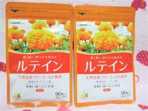 ルテイン 3ヶ月分90粒×2袋(計約6ヶ月分)えごま油 亜麻仁油 シードコムス サプリ 半年分 送料無料!