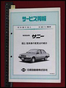 m5392【NISSANサービス週報】【ニッサン・サニー B11型系 昭和59 no.512】日産サービス週報