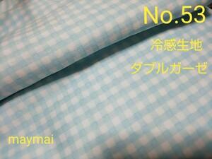 No.53★ひんやり接触冷感生地、涼感生地ギンガムチェックのダブルガーゼ水色★
