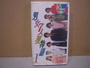 VHS ビデオテープ 新品未開封: TV「男女7人夏物語 part 1」明石家さんま、大竹しのぶ他