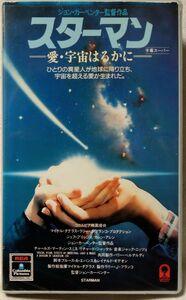 VHS 映画 スターマン 愛 宇宙はるかに ★ 字幕スーパー ★ レンタル版ビデオ [6714CDN