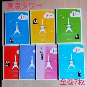 ●東京タワー 全巻DVD7枚     ●速水もこみち 主演、主題歌コブクロ 蕾