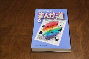 ■送料無料■まんが道■文庫版■第3巻■藤子不二雄A■