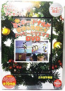 アニメDVD ミッキー&ドナルドと愉快な仲間たち ハッピークリスマスDVD