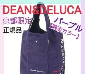 DEAN&DELUCA 紫 エコバッグ ディーン&デルーカ ディーンアンドデルーカ