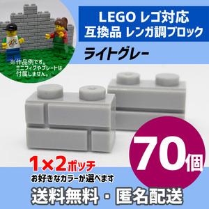 新品未使用品 LEGOレゴ互換品 レンガ調ブロック ライトグレー70個 煉瓦 ブリック 壁 お城