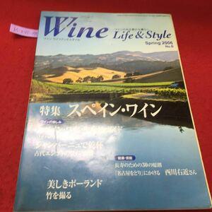 b5-0318-074 ワインライフアンドスタイル ワインのある豊かな暮らし 2006年発行※10