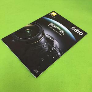 07-176[ catalog ] Nikon D810 reverse side cover . enterprise seal. coating .. equipped