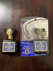ROYAL SUNTORY 古酒 サントリーローヤル ミニボトル 15年 ショットグラス付 計2本