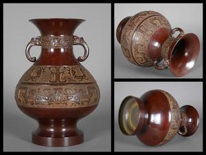 銅器 在銘 秀山 饕餮文 双耳 花瓶(共箱)獣耳 聖獣文 銅製 花器 花入 花生 壺/壷