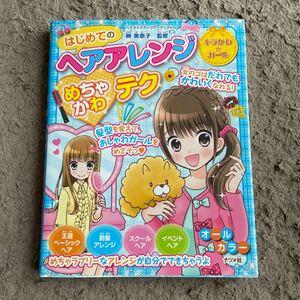 はじめてのヘアアレンジめちゃかわテク/榊美奈子