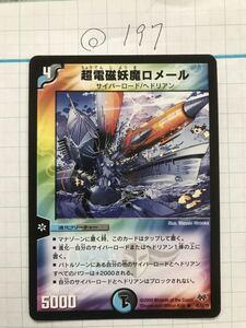 超電磁妖魔ロメール 2009 45/84/Y8