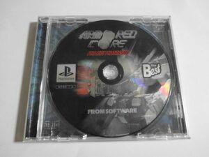 送料無料 即決 取説なし ソニー sony プレイステーション PS 1 プレステ アーマードコア プロジェクトファンタズマ レトロ ゲーム b633