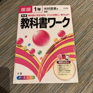 中学教科書ワーク国語 光村図書版国語 1年 オールカラー