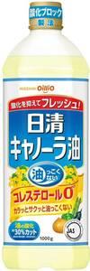 新品/未開封 日清オイリオ キャノーラ油 1000g×8本 脂っこくない