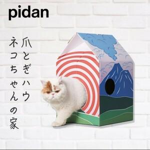 犬猫 つめとぎ 猫 ハウス 猫爪とぎ ダンボール 爪磨き 爪研ぎ 猫スクラッチ 猫用品 pidan ピダン