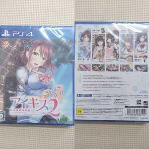 アイキス2 PS4版 即購入可能! 未開封