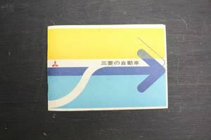 三菱/自動車/パンフレット/カタログ/旧車/トラック/バス/特装車
