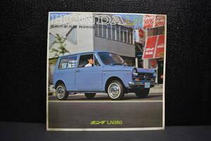 HONDALN360/HONDA/ホンダ/本田/LN360/自動車/旧車/ライトバン/パンフィレット/カタログ