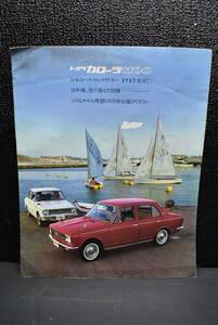 トヨタ/カローラ1100/TOYOTA/カローラ/旧車/自動車/パンフレット/カタログ