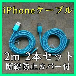 ブルーc★2m 2本 断線防止カバー付 急速充電 iPhone充電ケーブル ライトニングケーブル