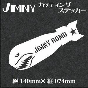 No.160 【送料無料】 ジムニーカッティングステッカー!【JIMNY BOMB】白文字 デカール ジムニー 四駆