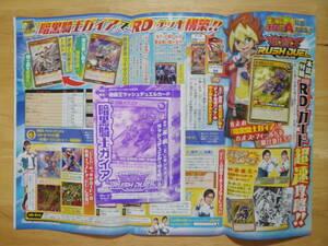 暗黒騎士ガイア 遊戯王 週刊少年ジャンプ 付録 ふろく 新品 未開封