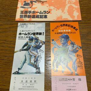 王選手ホームラン世界新記録達成記念乗車券