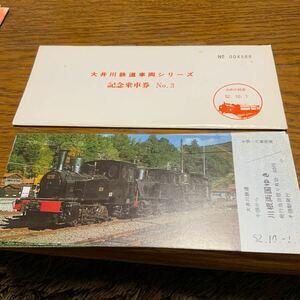 大井川鉄道車両シリーズ 記念乗車券