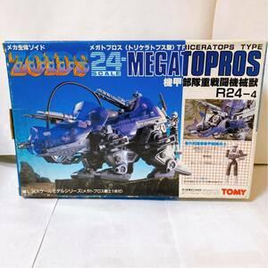トミー ゾイド メガトプロス〈トリケラトプス型〉機甲部隊重戦闘機械獣 R24-4 未組立 【TOMY ZOIDS ZOIDS24 旧ゾイド メカ生体ゾイド】