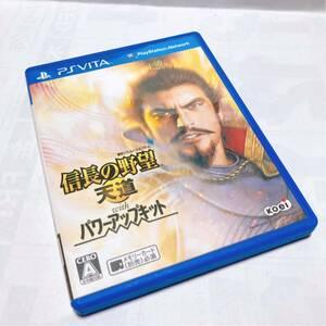 PS Vita 信長の野望天道 パワーアップキット 【PSVITAソフト】
