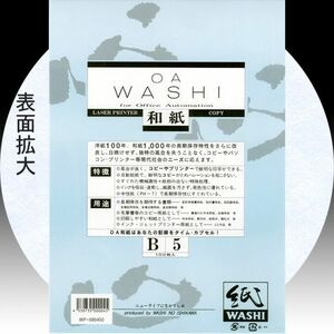 イシカワ OA和紙 B5判 100枚入り WP-585450/メール便対応可(609003) コピー和紙 インクジェット レーザー