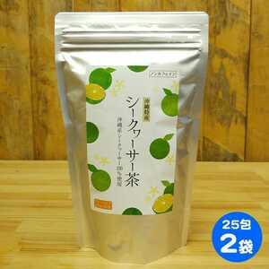 ★沖縄県産 シークワーサー茶 2.5g×25包 2袋★