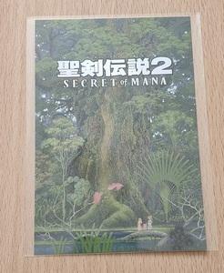 聖剣伝説2 SECRET of MANA ポストカード キービジュアル ランディ ポポイ プリム SoM SQEX スクエニ