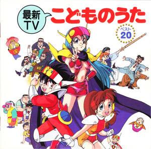Pachi sonCD новейший TV.. было использовано .. лучший 20 Kinnikuman легенда. . человек da*ga-n Nangoku Shounen Papuwa-kun . Chan. лента genji сообщение ....KICG 2036
