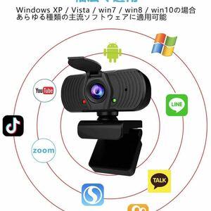USB接続 110°画角 広角 USBウェブカメラ、ビデオチャット、オンライン会議、ウェブコースなどに最適 360°角度調節可