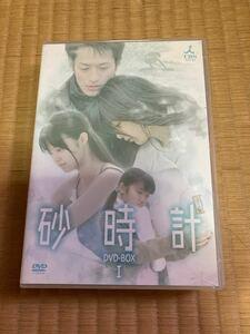 値下げ 砂時計 DVDBOX I 6枚セット