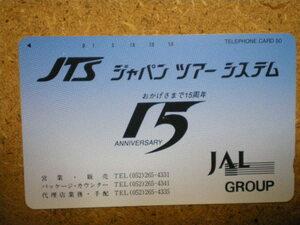 hiko・航空 290-24492 ジャパンツアーシステム 日本航空 JALグループ テレカ