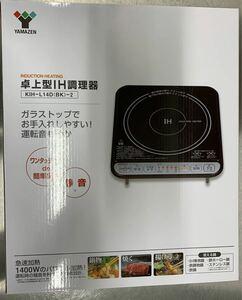 新品未使用 山善 卓上IH調理器 KIH-L14D   1台