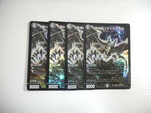 AX3【デュエルマスターズ】黒神龍ブライゼナーガ 4枚セット スーパーレア 即決